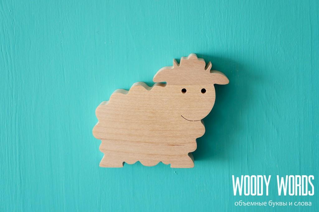Сувенир Символ 2015 года - Деревянная Овца Woody Words. Объемные логотипы и слова из дерева.
