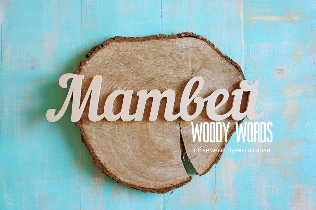 Как вырезать имя из дерева своими руками